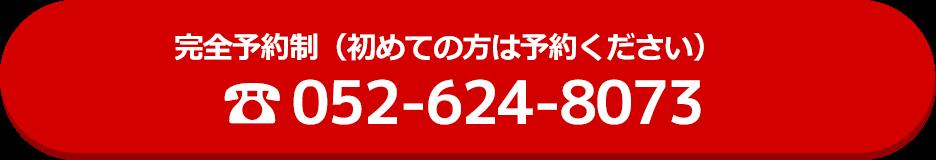052-624-8073